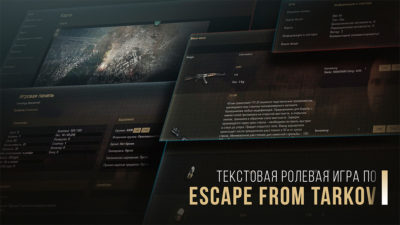 РПГ по миру Escape from Tarkov